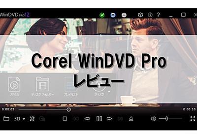 【Corel WinDVD Pro レビュー】低価格なWindows用メディアプレイヤー | 俺の開発研究所