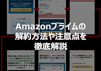 【図で分かる】端末別Amazonプライムの解約方法!返金方法や解約の注意点も併せて解説 | 自分価値向上研究所