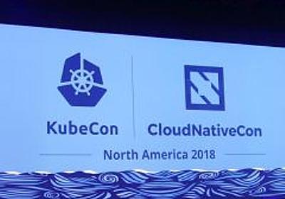 成熟期を迎えようとするKubernetes、期待にどう応えていくのか:KubeCon + CloudNativeCon 2018詳報(1) - @IT