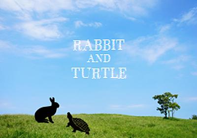 ウサギとカメに学ぶ投資の話し - タクヤの小遣い稼ぎブック☆