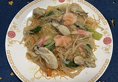 主夫のレシピ帖 Vol.50 牡蠣とチンゲン菜のあんかけカタ焼きそば - 60歳からの節約ライフ(プチ贅沢)