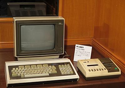 日本パソコン史のはじまりとも言える、NEC PC-8001の誕生を振り返る - PC Watch