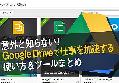 意外と知らない!Google Driveで仕事を加速する使い方&ツールまとめ | Find Job! Startup