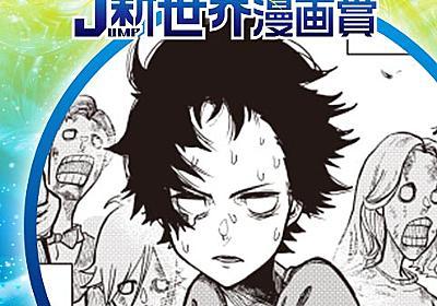 腐っても美男美女/2021年8月期JUMP新世界漫画賞 - 柳井郁 | 少年ジャンプ+
