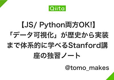 【JS/ Python両方OK!】「データ可視化」が歴史から実装まで体系的に学べるStanford講座の独習ノート - Qiita