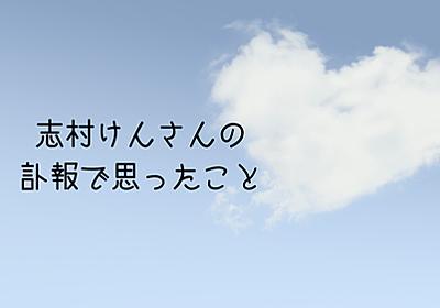 志村けんさんの訃報で思ったこと。 - ONOD家 へいへいまーのブログ