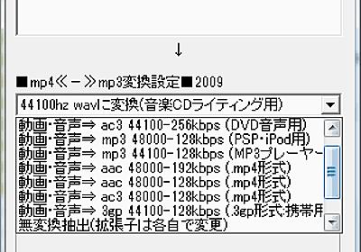 mp4をmp3に変換、mp3をmp4に変換 - ぼくんちのTV 別館