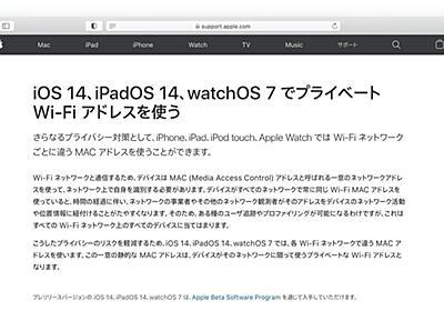 iOS 14/iPadOS 14ではWi-Fiごとにランダム化されたMACアドレスを割り当てる「プライベート Wi-Fiアドレス」が導入され、ネットワークによってはインターネットにアクセスできなくなるので注意を。 | AAPL Ch.