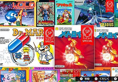 「ファミリーコンピュータ Nintendo Switch Online」にて『メトロイド』と『ドクターマリオ』の特別バージョンがこっそり配信   AUTOMATON