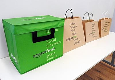 野菜や肉を届ける「Amazon フレッシュ」が日本上陸--自社配送で最短4時間 - CNET Japan