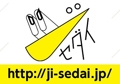 ジセダイ―星海社がおくる、行動機会提案サイト