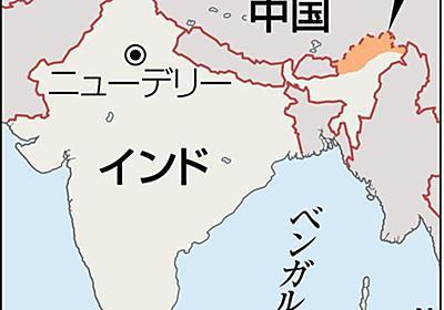 中国軍、勝手にインド北東部に侵入し数日間駐留 中印間で緊張高まる - 産経ニュース