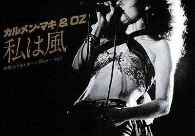カルメン・マキ&OZ、41年ぶり再結成 クラブチッタ30周年に久保田利伸らレジェンド集結 | ORICON NEWS