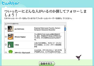 How To Use Twitter(Twitterの使い方) - カイ士伝