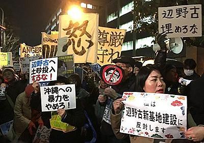 「沖縄を埋めるな」 官邸前で東京大行動 - 琉球新報 - 沖縄の新聞、地域のニュース