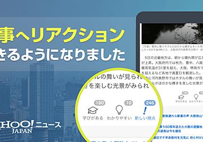 Yahoo!ニュースの記事をユーザーが評価する新機能 PV以外の新たな評価軸に、配信料への反映も - ITmedia NEWS