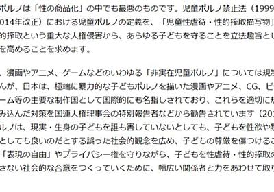 """【方向転換】日本共産党、選挙公約で""""非実在児童ポルノ""""の規制強化を訴える「非実在児童ポルノは児童の尊厳を傷つける存在、現行法では規制の対象じゃないので規制するよ」"""