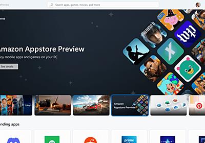 AndroidアプリをWindows 11上で動かすテストがベータチャンネルでスタート
