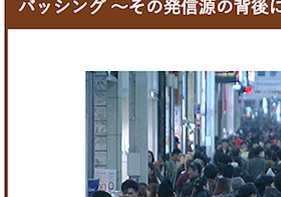安倍応援団やネトウヨが仕掛けた「バッシング」をMBSのドキュメンタリーが検証! 予想以上にデタラメな正体が|LITERA/リテラ