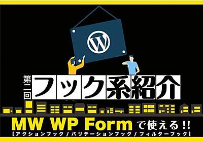 【第二回】WordPressでよく使われるフォーム(MW WP Form)についていろいろ便利フックをまとめてみた。   Digital Solution Media