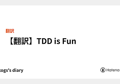 【翻訳】TDD is Fun - diskogs's diary