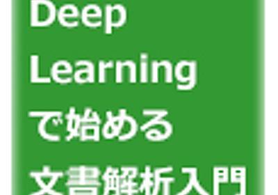 Deep Learningで始める文書解析入門 - @IT