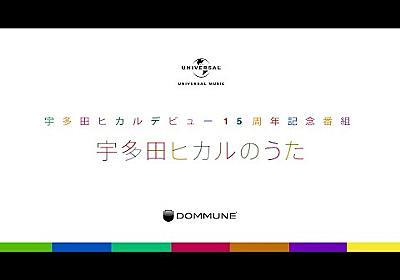 DOMMUNE 2014/12/04「宇多田ヒカルのうた」PUNPEE / 宇多田ヒカルデビュー15周年記念番組