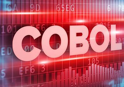 還暦COBOLはお荷物?リプレース計画が独自調査で判明 | 日経 xTECH(クロステック)