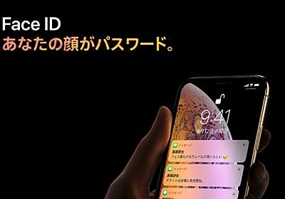 iOS 12のFace IDに「もう一つの容姿を設定」が追加 マスクでもいけるか試した結果…     カミアプ