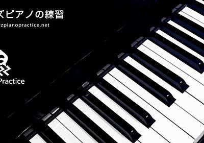 リディアン7thスケール – ジャズピアノの練習