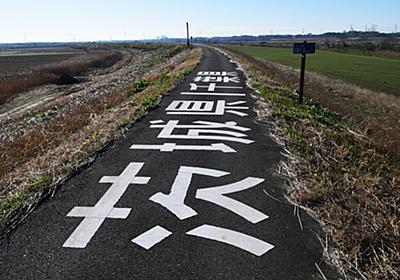 千葉県の県境はぜんぶ川らしいので歩いて確かめてきた | SPOT