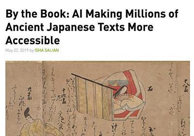 日本古文書のくずし字、GPU活用したAI技術で自動解析進む   マイナビニュース