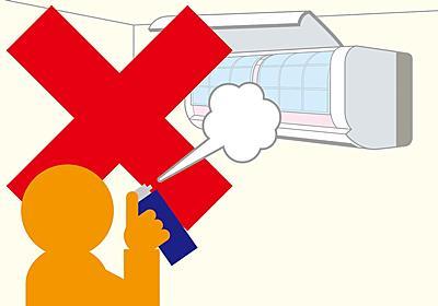 エアコンに向かって除菌スプレーをかけないで。三菱電機が注意喚起 - 家電 Watch