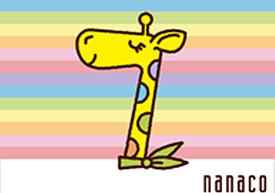 nanacoにだいたい全部のクレジットカードからチャージする方法(※VISA・マスター限定) - ゆとりずむ
