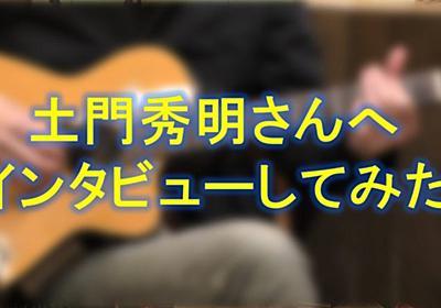 【地下鉄のギタリスト】土門秀明さんへインタビューしてみた - オガーTVブログ