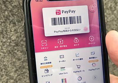 決済アプリにたまる「疑似預金」膨張、銀行が警戒: 日本経済新聞