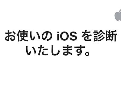 lifehacker 最近iPhoneの調子がイマイチ そんな時はApple提供のiOS診断を試してみよう