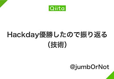 Hackday優勝したので振り返る(技術) - Qiita