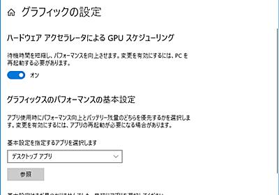 GPU性能がアップするWindows 10の新機能が使えるGeForceドライバが公開 - PC Watch