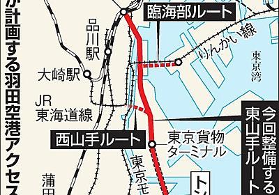 羽田空港から東京駅へ18分 アクセス線、JR東が建設:朝日新聞デジタル