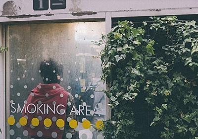 """受動喫煙問題でさらに大きな火種! スモーカーが愕然とする、新たな""""喫煙後30分ルール""""とは?   ニコニコニュース"""