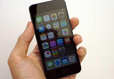 【ミニレビュー】128GBも登場。半日使った新iPod touchの魅力と期待 - AV Watch