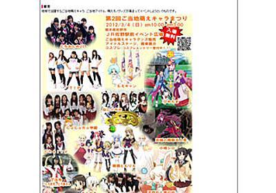 萌えキャラ、アイドル、痛車、グルメ…さまざまな「ご当地」が栃木に集結! | マイナビニュース
