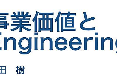 事業価値とエンジニアリング・リソース効率性とフロー効率性 / Business Value and Engineering