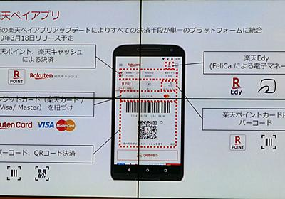 Edyと楽天ポイントを統合した新「楽天ペイ」アプリ、2019年3月に提供 - ITmedia Mobile