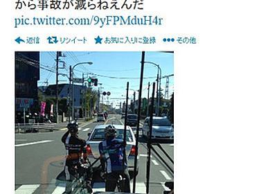 痛いニュース(ノ∀`) : 【画像】 車道のど真ん中を走った上、右折レーンに入った自転車乗りがTwitterに晒される - ライブドアブログ