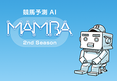 競馬予測AI「Mamba」の思考に迫る - Dwango Media Village(ドワンゴメディアヴィレッジ,dmv)
