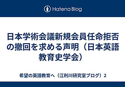 日本学術会議新規会員任命拒否の撤回を求める声明(日本英語教育史学会) - 希望の英語教育へ(江利川研究室ブログ)2