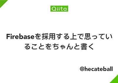 Firebaseを採用する上で思っていることをちゃんと書く - Qiita