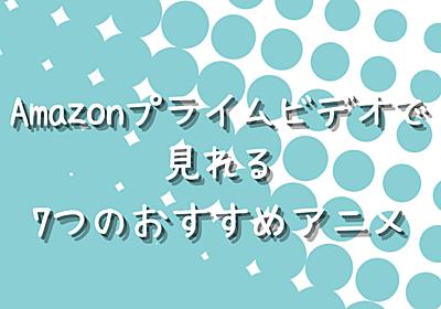 Amazonプライムおすすめアニメ7選 | なるみ&なるブログ